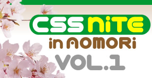 ロゴ:CSS Nite in AOMORI,Vol.1