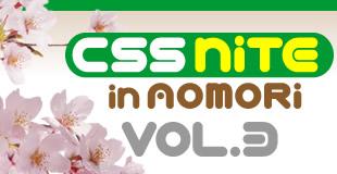 ロゴ:CSS Nite in AOMORI,Vol.3