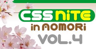 ロゴ:CSS Nite in AOMORI,Vol.4
