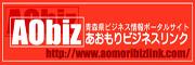 青森県企業情報発信支援サー ビス「あおもりビジネスリンク」