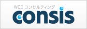 Webコンサルティング 株式会社コンシス